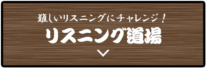 【第3弾】NOVAアプリ留学で難問にチャレンジ!