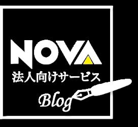 NOVA法人企業向けサービス