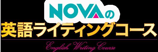 NOVAの英語ライティングコース