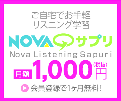 ご自宅でお手軽リスニング学習 NOVAサプリ