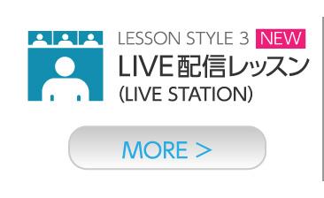 LIVE配信レッスン
