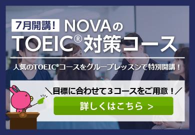 TOEIC®対策コース|NOVA【公式】