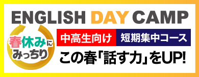 ENGLISH DAY CAMP