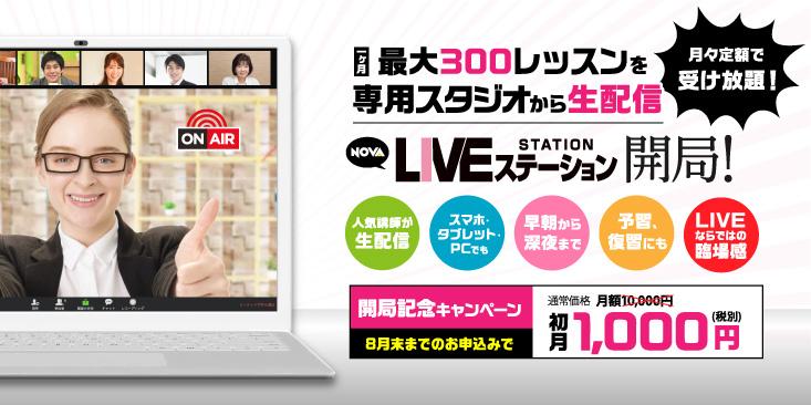✨👀NOVA LIVE ステーション開局📻✨ | 駅前留学NOVA【公式】スクール ...