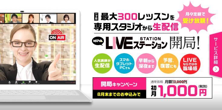 NOVA LIVE STATION 開局!