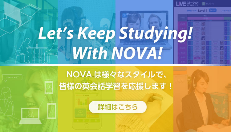 Let's Keep Studying With NOVA!
