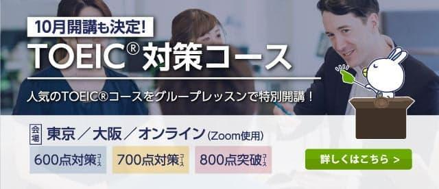 駅前留学NOVA【公式】英会話スクール・英会話教室