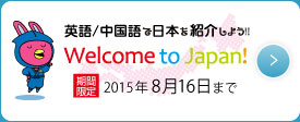 Welocome to Japan