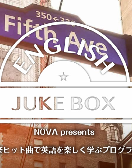 NOVA presents ENGLISH JUKEBOX