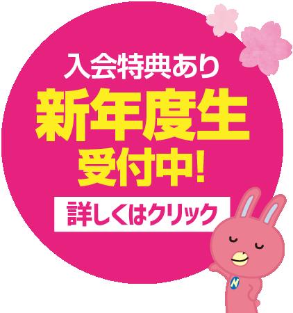 NOVAのキャンペーン