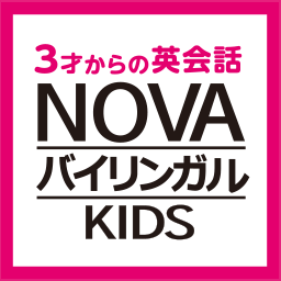 Novaバイリンガルkids 公式 3歳からのこども英会話スクール