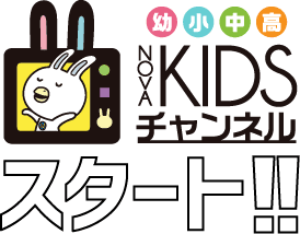 KIDSチャンネルが1週間無料📺❗❔