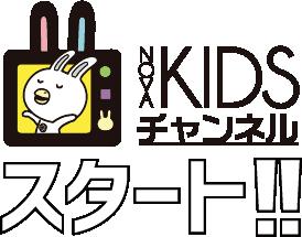 NOVA KIDSA チャンネルスタート!