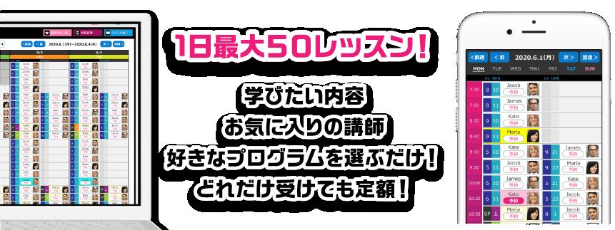 1日最大50レッスン!