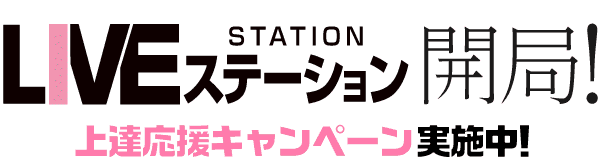 LIVEステーション開局! 上達応援キャンペーン実施中!