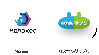 Monoxer・リスニングサプリ