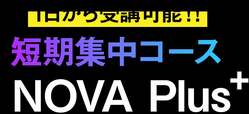 NOVAの短期集中コース「NOVA Plu...