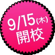 9/15(木)開校