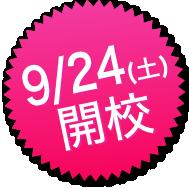 9/24(土)開校