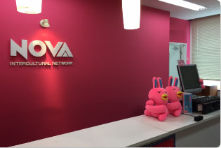 https://www.nova.co.jp/schools/school_images/n_photo_v17a/3533pho.jpg